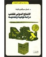 الإنتاج الدولى للكتب دراسة نوعية وعددية
