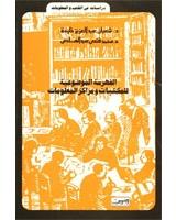 الفهرسة الموضوعية للمكتبات ومراكز المعلومات