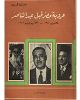 عروبه مصر قبل عبد الناصر