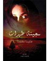 سجينة طهران : قصة نجاة امرأة داخل أحد السجون الإيرانية
