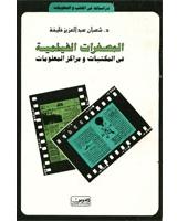 المصغرات الفيلميه فى المكتبات ومراكز المعلومات