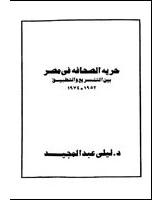 حريه الصحافه فى مصر بين التشريع والتطبيق - 1952:1981