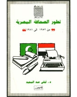 تطور الصحافه المصريه 1952 -1981