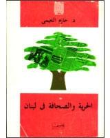 الحرية و الصحافة فى لبنان