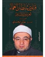 فتاوى سلطان العلماء العز بن عبد السلام (غلاف)