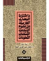 دائرة المعارف العربية فى علوم الكتب والمكتبات ج 20