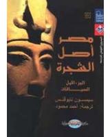 مصر اصل الشجرة ج1 السياقات