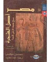 مصر اصل الشجرة ج2مسح جديد لارض قديمة