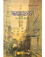 الوكالات و البيوت الاسلامية فى مصر العثمانية