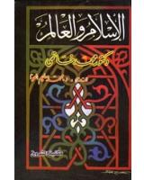الإسلام والعالم-الطبعة الثالثة