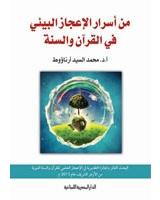 من أسرار الاعجاز البيئي في القرآن والسنة