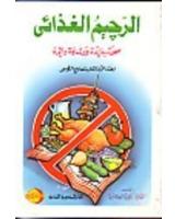 الرجيم الغذائى : صحة جيدة و رشاقة دائمة