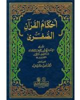 أحكام القرآن الصغرى