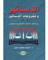 الدساتير ومشروعات الدساتير في مصر ( دراسة في الاصلاح الدستوري والسياسي )