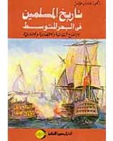 تاريخ المسلمين فى البحر المتوسط : الاوضاع السياسية و الاقتصادية و الاجتماعية