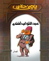 عبد التواب أفندي