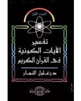 تفسير الايات الكونية في القران الكريم ج1