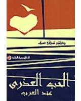 الحب العذرى عند العرب