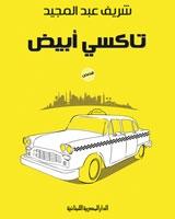 تاكسى أبيض - مجموعة قصصية