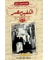 الكفيل مصر - رواية
