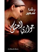 جوارى العشق - رواية