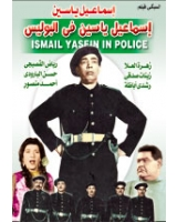 اسماعيل ياسين فى البوليس السرى
