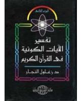 تفسير الايات الكونية في القران الكريم ج2