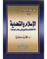 الاسلام والتعددية (الإختلاف والتنوع فى إطار الوحدة)