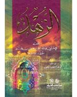 الزهد للإمام أحمد- كرتونيه