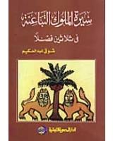سيرة الملوك التباعنة فى ثلاثين فصلا