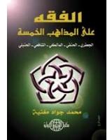 الفقه علي المذاهب الخمسة (الجعفري-الحنفي-المالكي-الشافعي-الحنبلي ) غلاف