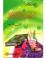 الاعجاز العلمى فى الاسلام : القرآن الكريم