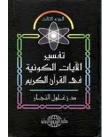 تفسير الايات الكونية في القران الكريم ج3
