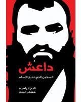 داعش السكين التى تذبح الاسلام