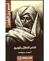قيس بن الملوح : شاعر العشق و الجنون