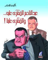 عبد الناصر المفترى عليه .. والمفتري علينا!