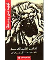 لبيد بن ربيعة : شاعر القيم العربية