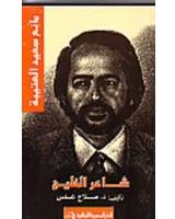 مانع سعيد العتيبة : شاعر الخليج