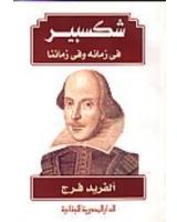 شكسبير : فى زمانه و فى زماننا