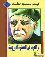 أثر العرب في الحضارة الأوربية