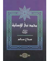 محمد نبى الانسانية ( صلي الله عليه وسلم )
