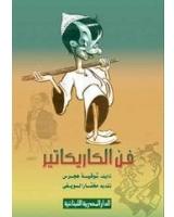 فــن الكاريكاتير
