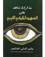 مذكرات شاهد علي العهد الملكي الليبي