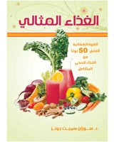 الغذاء المثالى .. القوة الشفائية لأفضل 50 نوعا من الغذاء الصحى المتكامل