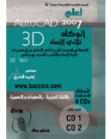 تعلم AutoCAD 2007 - 3D