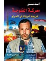 معركة الفلوجة - هزيمة أمريكا فى العراق