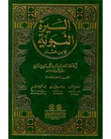 السيرة النبوية - لابن هشام - 1م شموا
