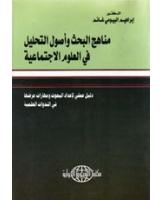 مناهج البحث واصول التحليل في العلوم الاجتماعية ( دليل عملي لاعداد البحوث ومهارات عرضها في الندوات )