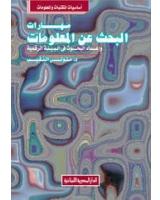 مهارات البحث عن المعلومات وإعداد البحوث فى البيئة الرقمية