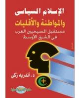 الأسلام السياسي والمواطنة واالأقليات(مستقبل المسيحين العرب في الشرق الاوسط)